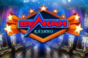 Vulkan Maximum – доступный клуб с увлекательными развлечениями
