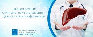 Цирроз печени: о диагностике и профилактике опасного заболевания